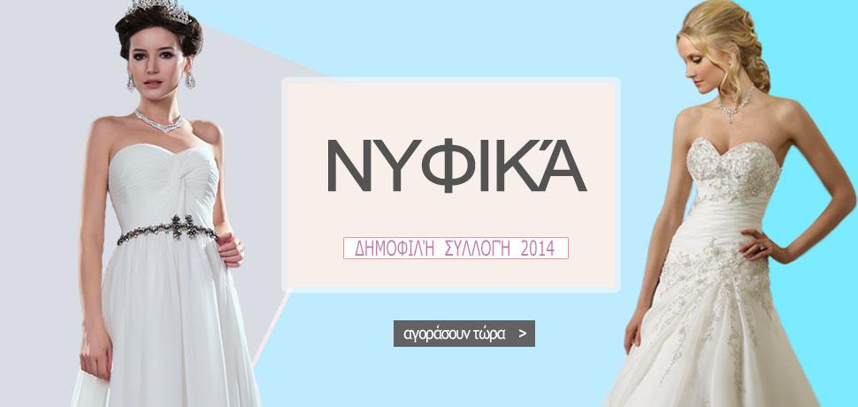 dcc06283a430 Φτηνές φόρεμα για το νυφικό και το έθιμο φόρεμα για τις γυναίκες σε  Dresses.gr
